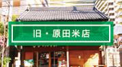 旧・原田米店