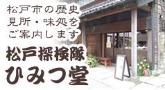 松戸探検隊 ひみつ堂