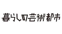 松戸アートラインプロジェクト