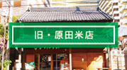 旧・原田米店