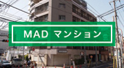 MADマンション