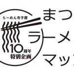 まつどラーメンマップ Vol.01