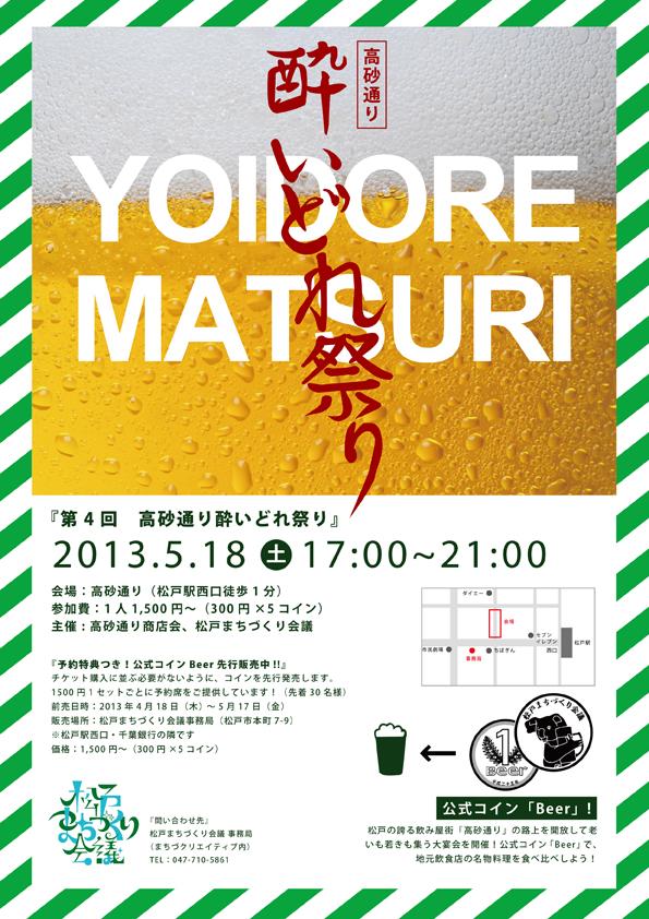 yoidore_A4