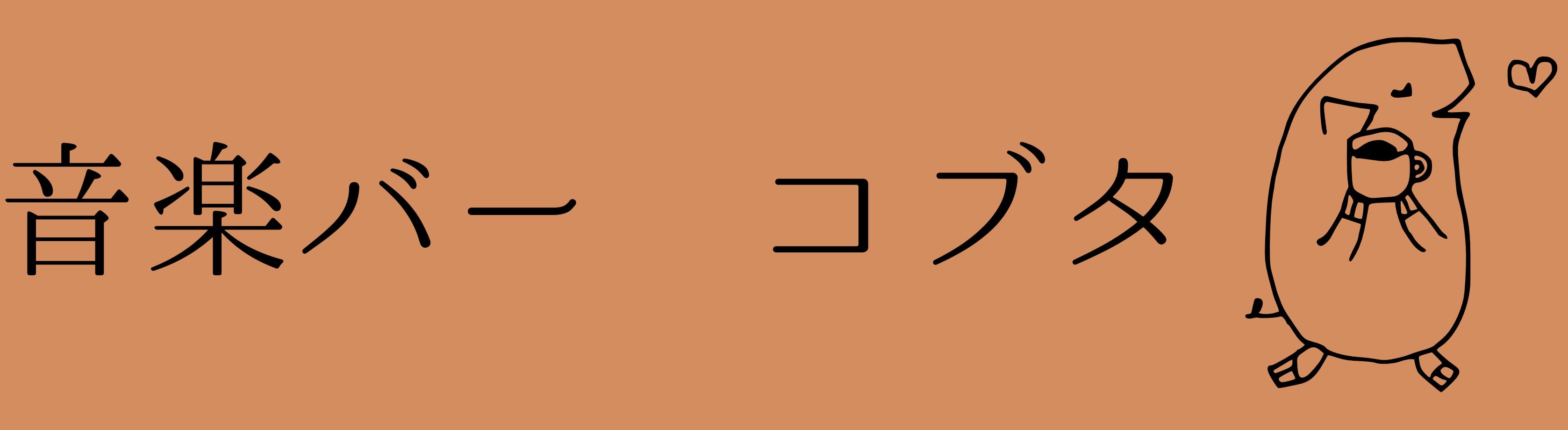 kobuta5