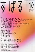 『すばる』2014年10月号