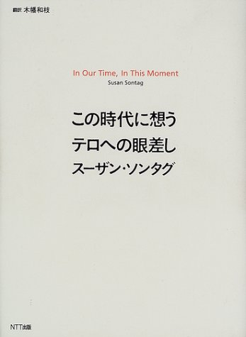 『この時代に想う テロへの眼差し』スーザン・ソンタグ(木幡和枝訳), NTT出版