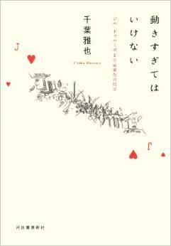 『動きすぎてはいけない:ジル・ドゥルーズと生成変化の哲学』(河出書房新社)