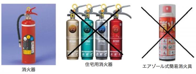 「消火器の技術上の基準を定める省令」第1条の2第1号に定める消火器