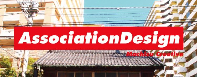 アソシエーションデザイン つづく世界のつくり方(DOTPLACE)