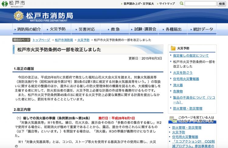 松戸市火災予防条例の一部を改正しました