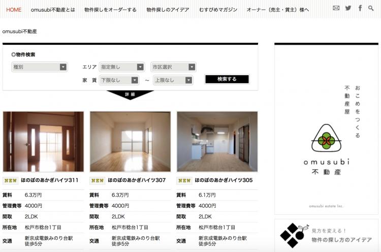 omusubi不動産のウェブサイト