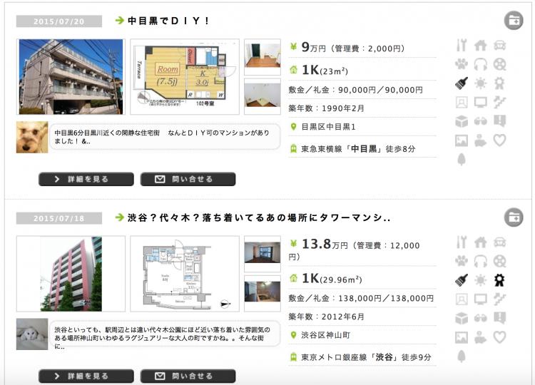 物件マニア:東京改造OK!な物件