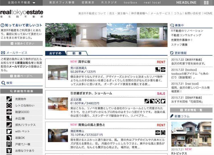 東京R不動産のウェブサイト。