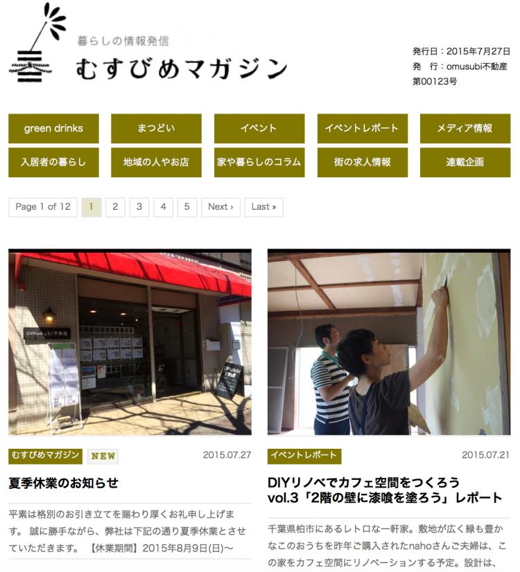 omusubi不動産のウェブメディア「むすびめマガジン」はDIY・改装に役立つ情報が盛りだくさん。