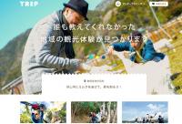 地域の観光商品、体験を売買できるウェブサービス「TRIP」