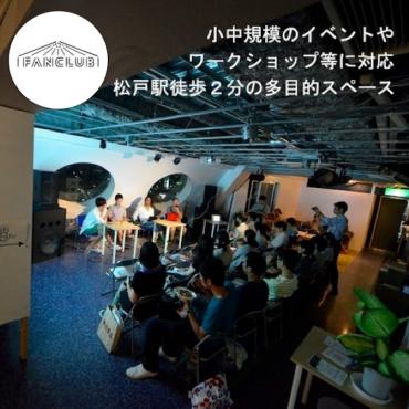 FANCLUB 松戸 イベント スペース