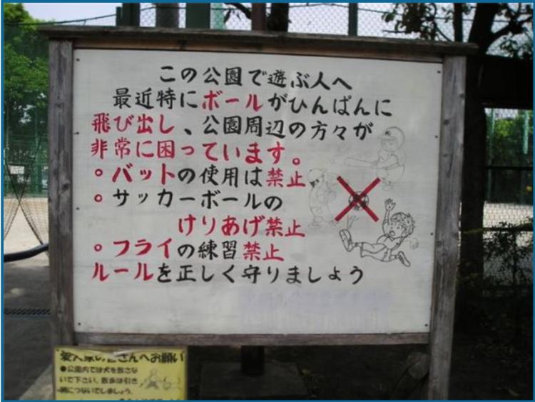 野球やサッカーなどボール遊び禁止の標識はよく見かけます。