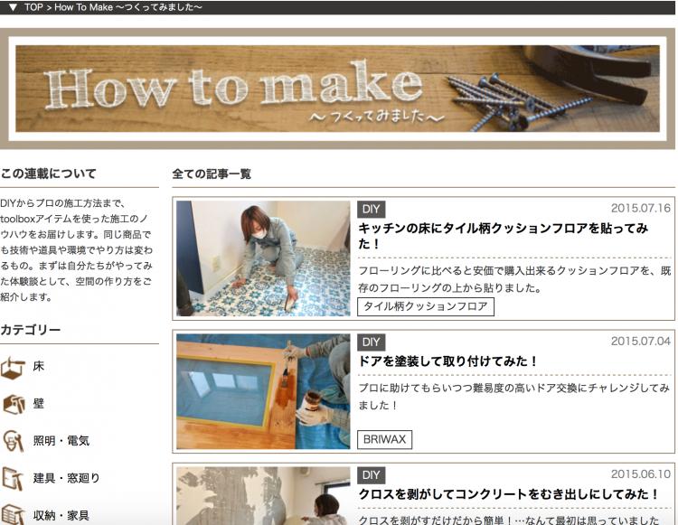 DIYリノベーションの実践に役立つ記事がたくさん掲載されています。