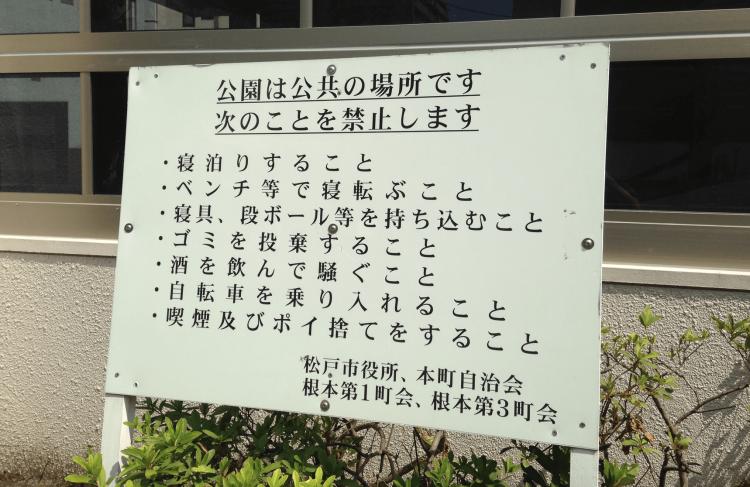 西口公園では割と常識的な注意書きです。