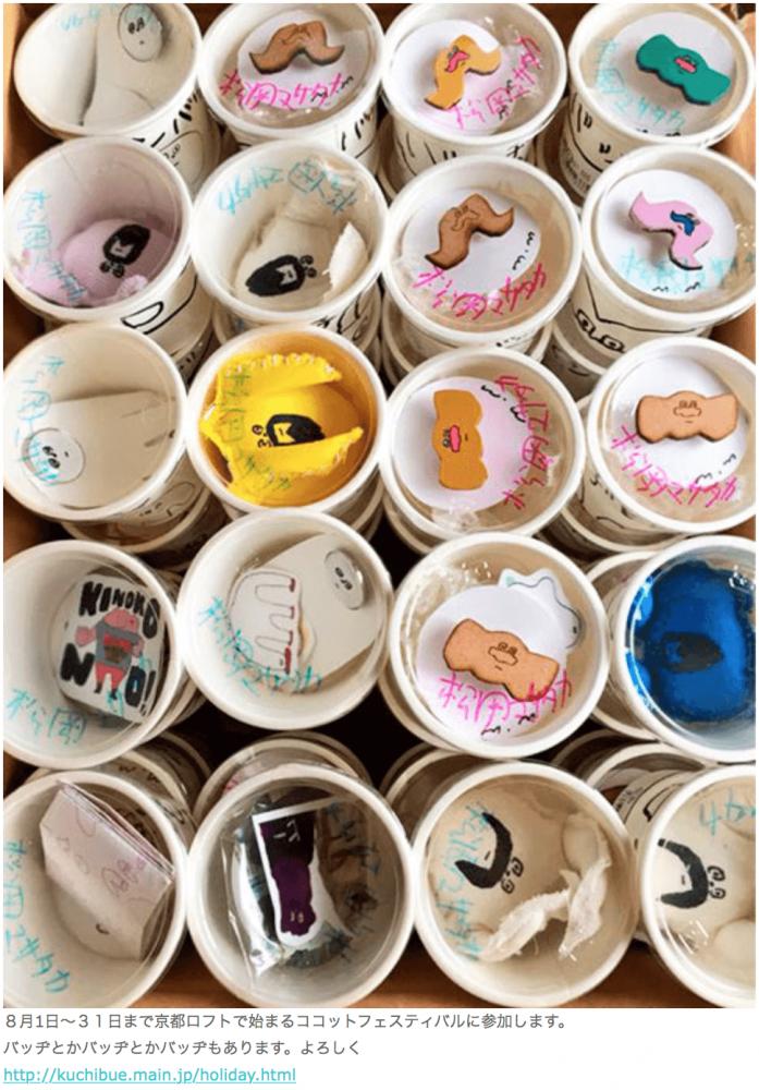 京都ロフトでは松岡さんのシールやバッチが販売されています(2015年8月31日まで)。