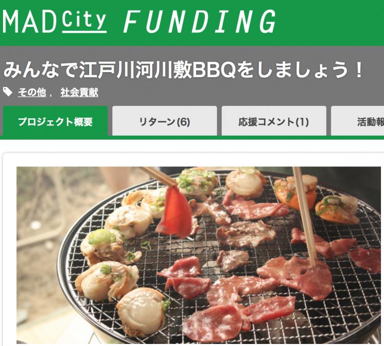 みんなで江戸川河川敷BBQをしましょう!