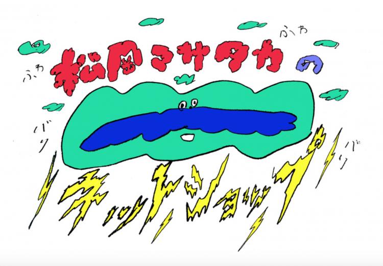 松岡マサタカさんのネットショップ。