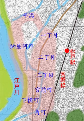 かつての松戸宿(図中桃色)はJR常磐線松戸駅西側の旧街道(図中茶色)沿いから江戸川に至る地域にあたり、現在の地名では松戸市本町と松戸市松戸の西側に該当します。(図中青字は旧町名)