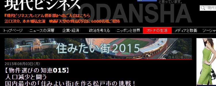 screenshot-gendai.ismedia.jp 2015-08-03 11-02-47