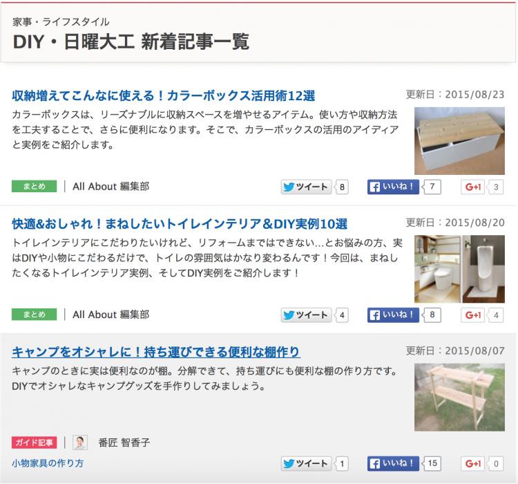 生活情報サイトの老舗「All About」にもDIY情報は充実しています。