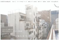 吉原住宅の代表取締役・吉原勝己さんのコラムは、福岡の住宅事情や老朽賃貸ビルが直面する問題、そしてリノベーションの取り組みなどが詳しく紹介されています。