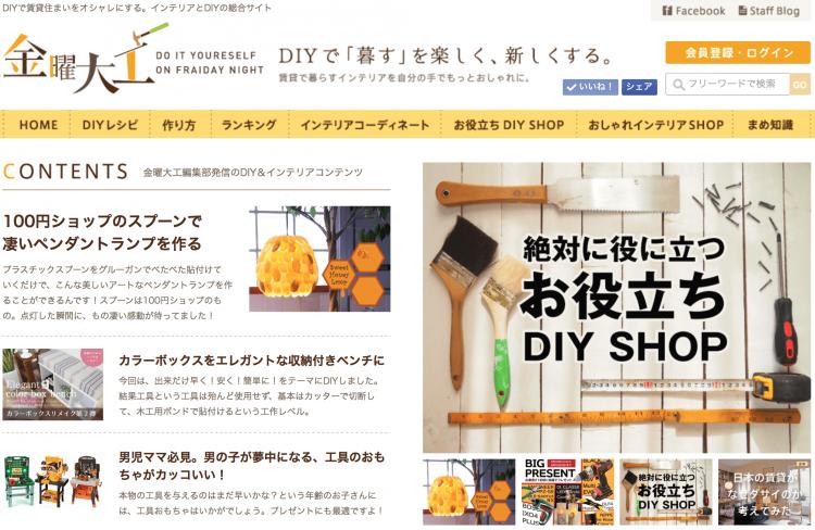 DIYに必要なツールや、材料などのWEBショップもあります。
