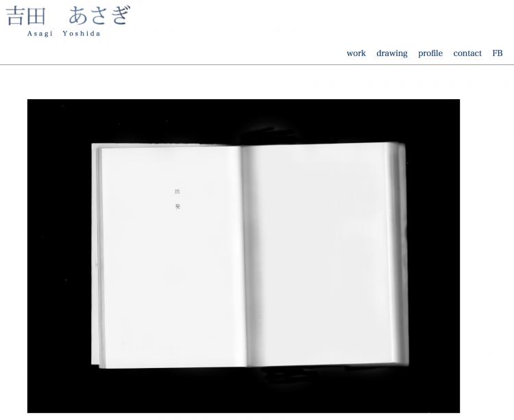 吉田あさぎさんのウェブサイト。