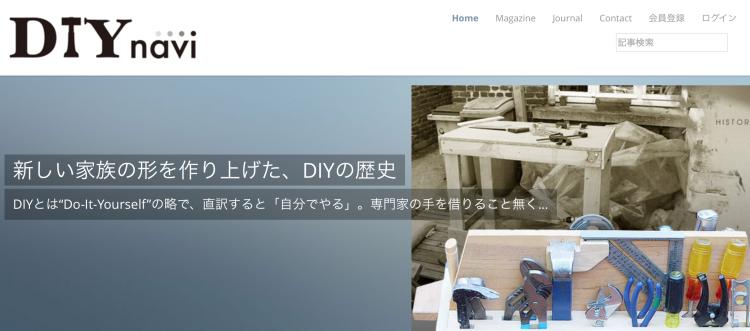 「DIYとは?」や「DIYと日曜大工との違い」、リフォームを中心としたDIYや日曜大工に役立つ情報がたくさん。
