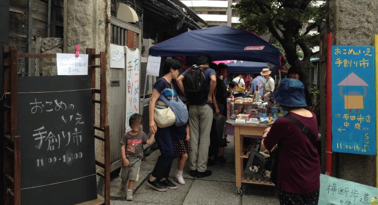 愛称・コメイチ。明治や大正に建てられた古民家と緑豊かな中庭でだいたい隔月で開催されている松戸の人気イベントです。