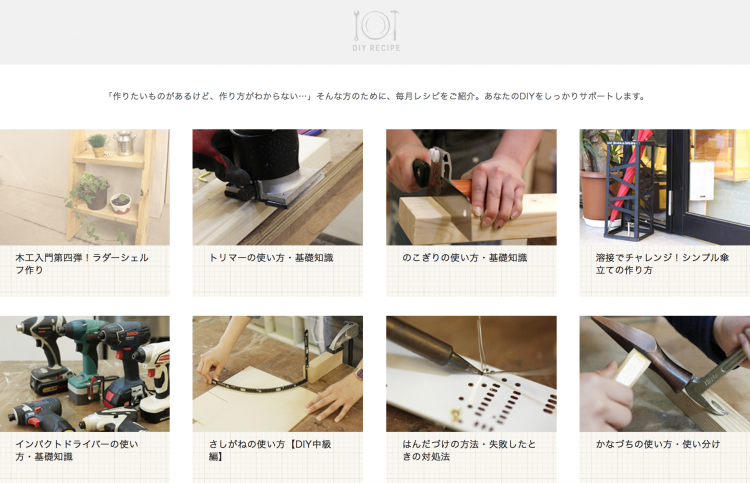 DIY-TOOL.COMのDIYレシピには家具の作成はもとより、工具の使い方や基礎知識なども網羅されています。