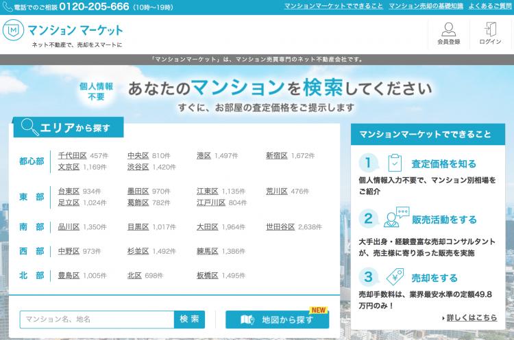 マンション売却専門のネット不動産会社「マンションマーケット」。売却手数料は定額49.8万円。