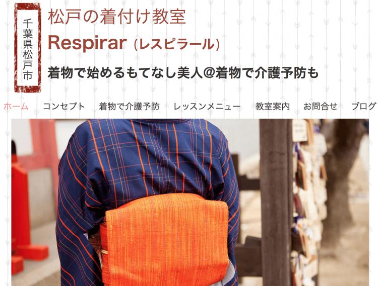 2015年11月初旬に松戸駅東口徒歩5分のレトロマンションに一室で着付け教室が「Respirar」がオープンしました。