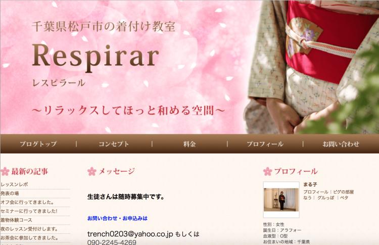 まる子先生のブログ。マメに更新されていて、レッスンの様子や介護の現場のお話、まる子先生の日常などが小気味よく綴られています。(画像引用元)