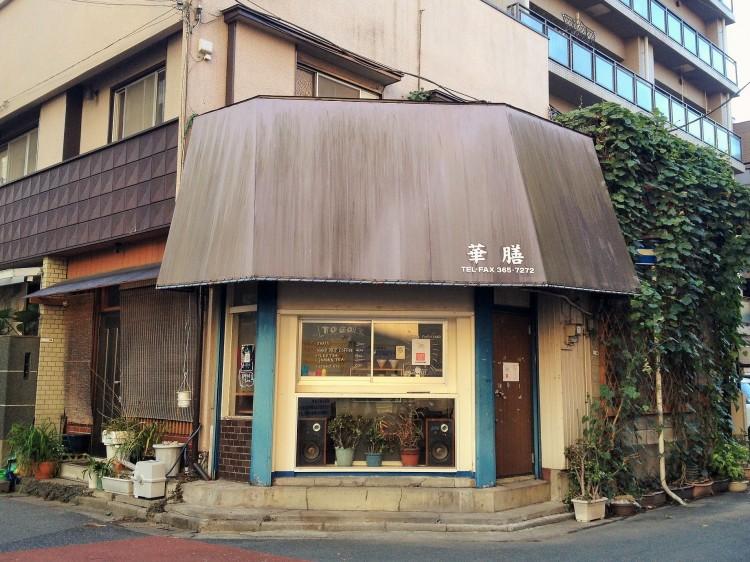 松戸 店舗 古民家