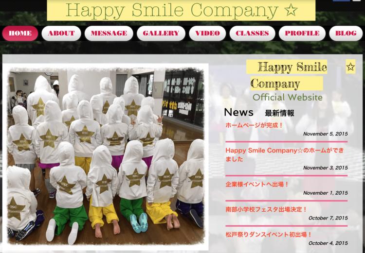 最近出来たばかりのダンススクール「HAPPY SMILE COMPANY」のウェブサイト。