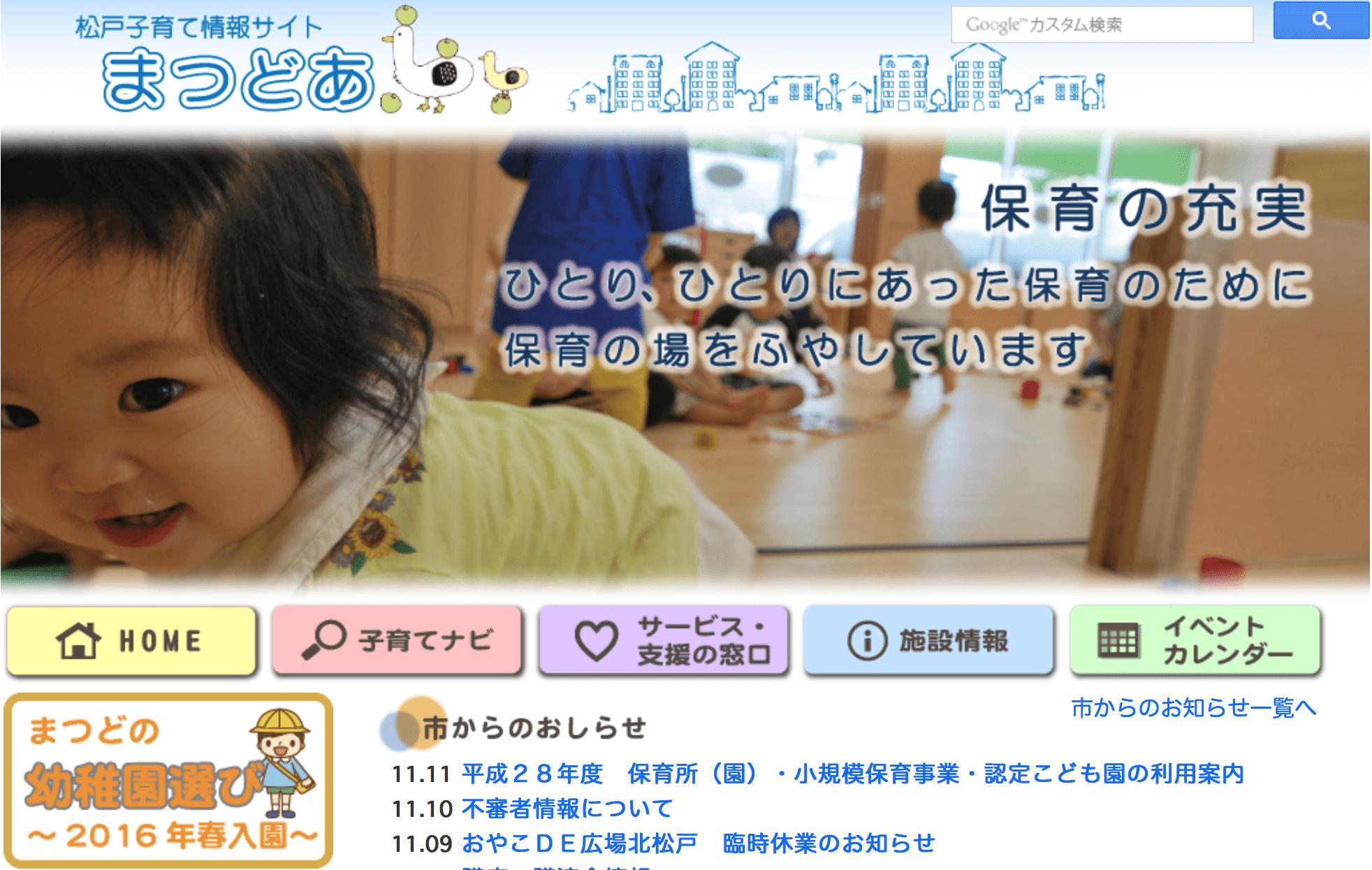 松戸子育て支援情報サイト「まつどあ」は、市内で子育て中のお母さん達が作成した、子育て情報専門のウェブサイトです。 松戸市の委託を受けて、NPO法人松戸子育てさぽーとハーモニーが運営しています。