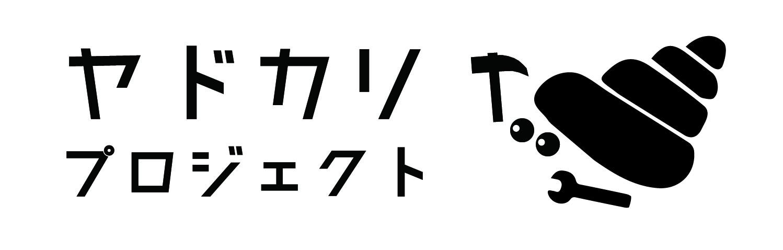 ヤドカリロゴ-01