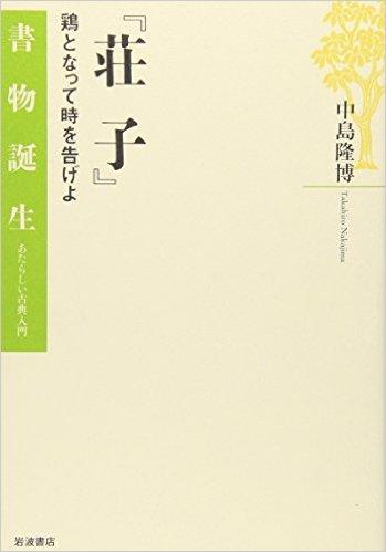 中島隆博『『荘子』――鶏となって時を告げよ』(岩波書店)
