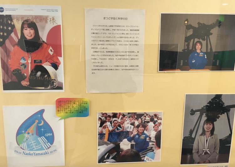 山崎直子さんが地球に帰還した4月20日は、「まつど宇宙と科学の日」に指定されました。