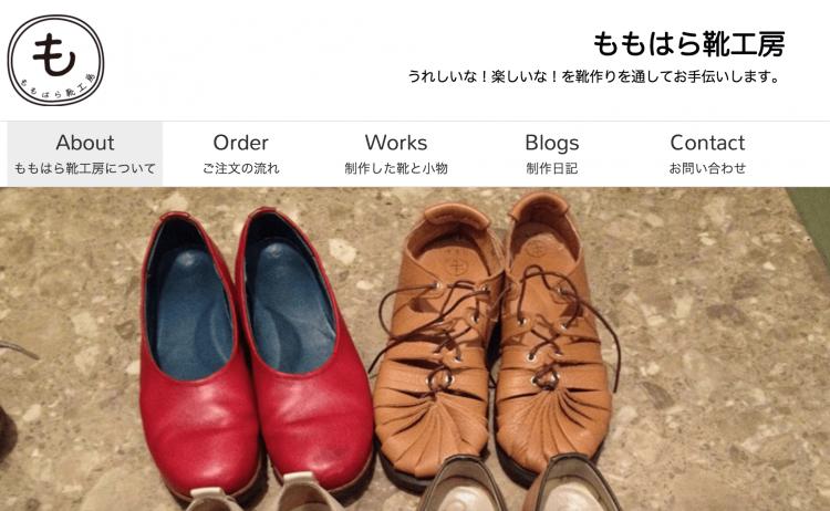 ももはら靴工房のウェブサイト。