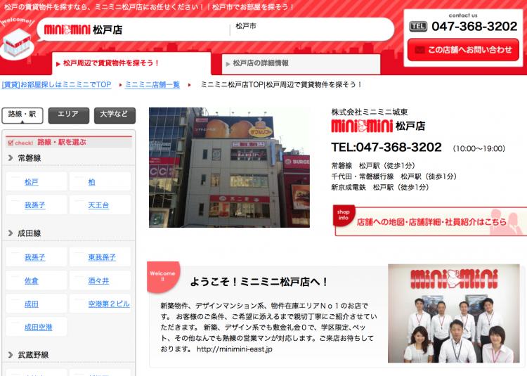 ミニミニ松戸店のサイト。名だたる不動産ポータルサイトに加わってGoogle検索の1ページ目に登場。