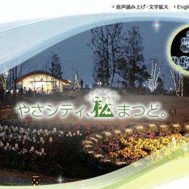 松戸市ウェブサイト