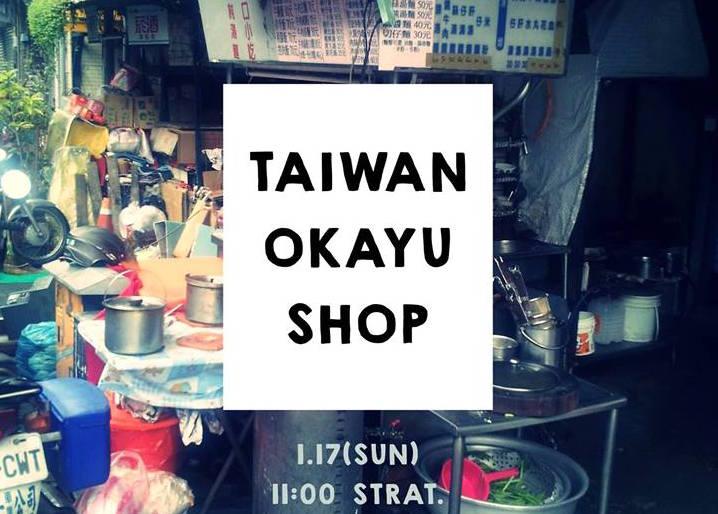 松戸西口駅前の歓楽街の外れと、カオスな感じがするアジアの裏路地、二つのイメージが重なったことが、今回の「ONE DAY FOOD STAND [TAIWAN OKAYU SHOP]」誕生のきっかけです。