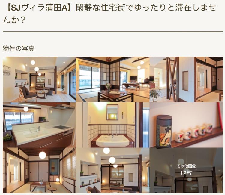 JR蒲田駅から徒歩14分と少し距離がありますが、築65年の元空き家だった日本家屋がフルリノベーションされています。以前こちらの物件で行われたアートイベントに行ったことがありますが、まさか民泊第1号物件になるとは思いもしませんでした。