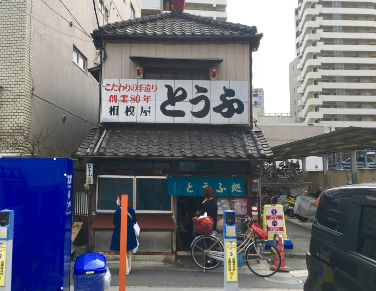 相模屋豆腐店は営業時間9時〜18時、定休日は日曜日です。松戸の地元の方々に愛される老舗の一つです。